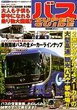 バス SUPER GUIDE (別冊ベストカー BC乗り物スーパーMOOKシリーズ)