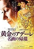 黄金のアデーレ 名画の帰還 (ムビチケオンライン券)