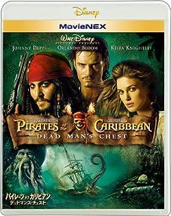 パイレーツ・オブ・カリビアン/デッドマンズ・チェスト MovieNEX [ブルーレイ+DVD+デジタルコピー(クラウド対応)+MovieNEXワールド] [Blu-ray]