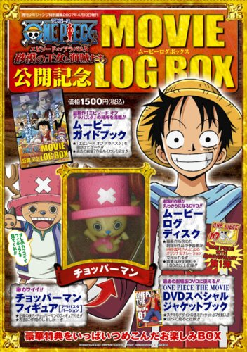 ONE PIECE -10th ANNIVERSARY- MOVIE LOG BOX (ワンピース・ムービーログボックス) 2007年 4/10号 [雑誌]