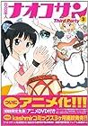 百合星人ナオコサン 第3巻 2010年12月18日発売