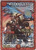 デュエルマスターズ 燃える革命 ドギラゴン(レジェンドレア)/ 燃えろドギラゴン!!(DMR17)/ 革命編 第1章/シングルカード