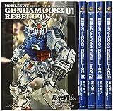 機動戦士ガンダム0083 REBELLION コミック 1-6巻セット (カドカワコミックス・エース)