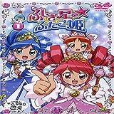 ふしぎ星の☆ふたご姫 1 [DVD]キャラクターデザイン:数井浩子・小林明美