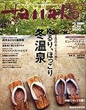 Hanako WEST (ハナコウエスト) 2009年 02月号 [雑誌]