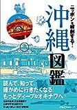 ニッポンを解剖する! 沖縄図鑑 (諸ガイド)