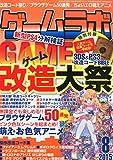 ゲームラボ 2015年 08 月号 [雑誌]