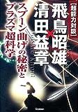 超能力対談 飛鳥昭雄×清田益章 (ムー・スーパー・ミステリー・ブックス)