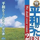 平和のうた BEST 2 We shall overcome