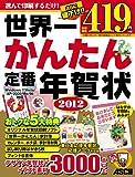世界一かんたん定番年賀状 2012