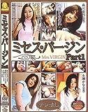 フォーエバー ミセス・バージン01(DVD)[FE]MMVD-001