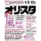 オリ☆スタ 2015年 1/12号 [雑誌]