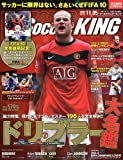 WORLD SOCCER KING (ワールドサッカーキング) 2009年 11/5号 [雑誌]