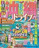 るるぶ沖縄ドライブ'16 (国内シリーズ)