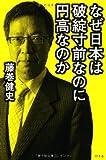 なぜ日本は破綻寸前なのに円高なのか