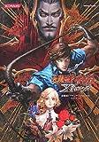 悪魔城ドラキュラ Xクロニクル 公式ガイド (KONAMI OFFICIAL BOOKS)