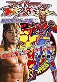 ファイヤーレオン新日本プロレス篇 (1) (単行本コミックス)