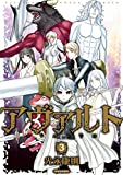アヴァルト(3) (シリウスコミックス)