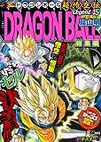 DRAGON BALL総集編 超悟空伝 Legend15 (集英社マンガ総集編シリーズ)