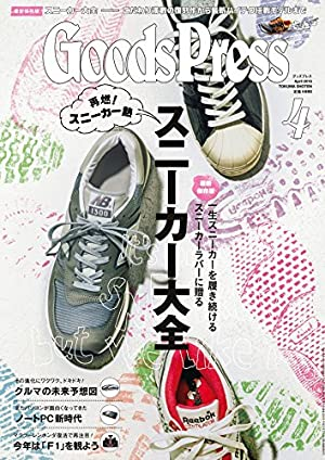 GoodsPress (グッズプレス) 2015年 04月号 [雑誌]