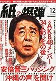 気になる記事2012-11-18