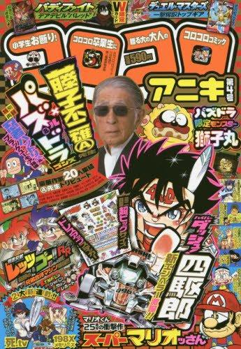 コロコロアニキ4号 2015年 11 月号 [雑誌]: コロコロコミック 増刊