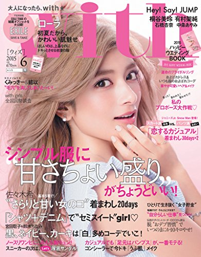 with(ウィズ) 2015年 06月号