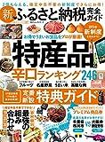 完全ガイドシリーズ087 新ふるさと納税完全ガイド (100%ムックシリーズ)
