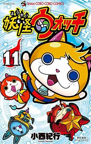 妖怪ウォッチ(11) (てんとう虫コミックス)