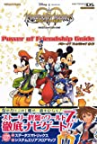 KINGDOM HEARTS Re:coded Power of Friendship Guide (Vジャンプブックス)