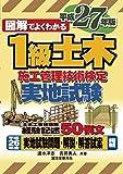 1級土木施工管理技術検定 実地試験 平成27年版 (図解でよくわかる)