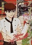 アマイタマシイ 2―懐かし横丁洋菓子伝説 (ヤングジャンプコミックス)