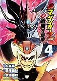 真マジンガーZERO vs暗黒大将軍 4 (チャンピオンREDコミックス)