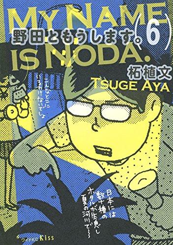 野田ともうします。(6) (ワイドKC Kiss)