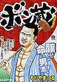 ボン蔵スペシャル (Gコミックス)