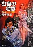 虹色の地獄 (ハヤカワ文庫JA)
