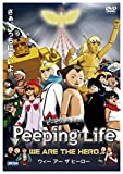 Peeping Life(ピーピング・ライフ) -WE ARE THE HERO-[DVD]