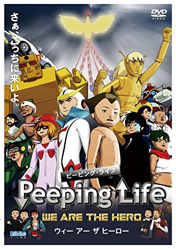 Peeping Life -WE ARE THE HERO- [DVD]