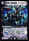 傲慢の悪魔龍 スペルビア ベリーレア デュエルマスターズ 龍解ガイギンガ dmr13-006