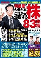 朝倉慶の今から儲かる、これから爆騰する株83銘柄 (廣済堂ベストムック)