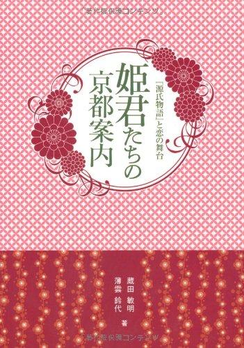 姫君たちの京都案内―『源氏物語』と恋の舞台