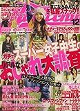 Hana*chu (ハナチュー) 2008年 12月号 [雑誌]