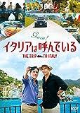 イタリアは呼んでいる[DVD]