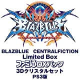 【Amazon.co.jpエビテン限定】 BLAZBLUE CENTRALFICTION Limited Box ファミ通DXパック 3Dクリスタルセット PS3版 【阿々久商店限定】
