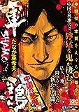 軍鶏 中国の悪鬼編 (プラチナコミックス)