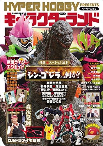 キャラクターランド Vol.9: ハイパームック