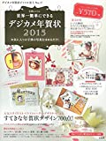 世界一簡単にできるデジカメ年賀状2015【CD-ROM×1枚付録】 (宝島MOOK)