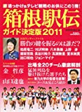 箱根駅伝ガイド決定版 2011 (YOMIURI SPECIAL 52)