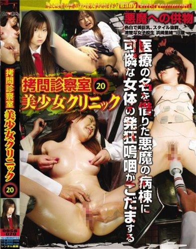 拷問診察室 美少女クリニック 20  DDGB-20