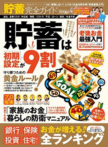 【完全ガイドシリーズ135】 貯蓄完全ガイド (100%ムックシリーズ)